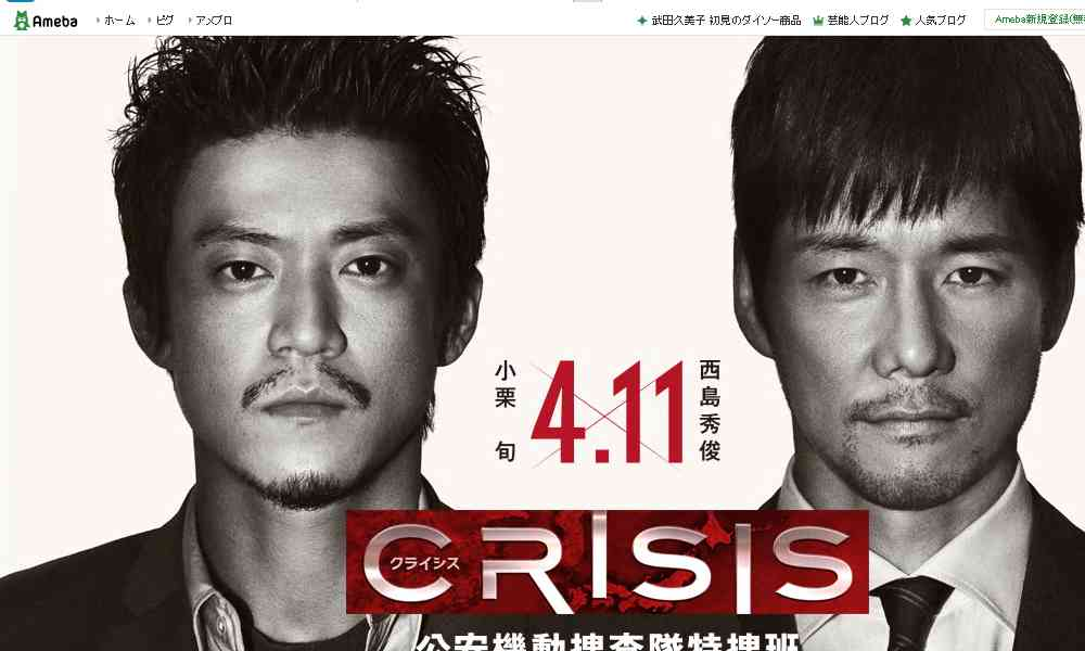 隊 特捜 捜査 班 公安 機動 crisis
