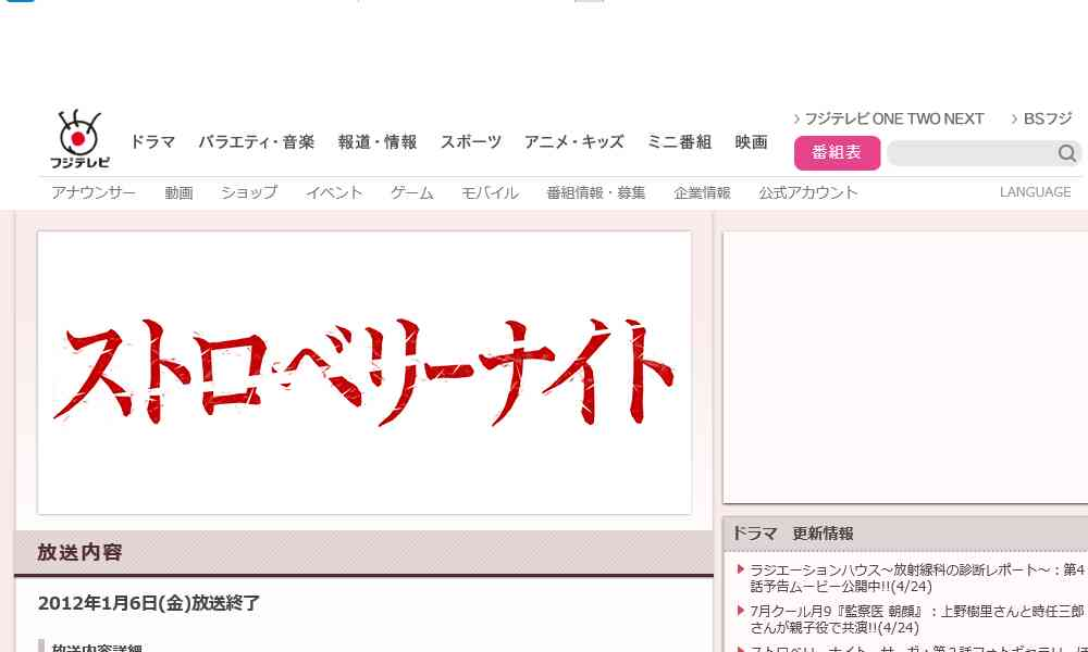 Pandora ストロベリー ナイト 動画